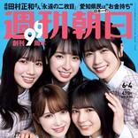 日向坂46が「週刊朝日」の表紙に初登場! ハッピーオーラ溢れるカラーグラビア&インタビューも!