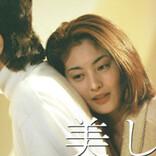 田村正和さん代表作『古畑任三郎』『美しい人』dTVで6月から配信開始