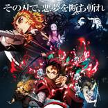 劇場版『鬼滅の刃』、興行収入が日本で400億、全世界で517億円を記録