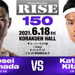 『RISE150』でスーパーライト級タイトル戦! チケットは一般発売中