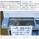 スタジオジブリで使われていたトレスマシンが故障 宮崎駿も感謝の寄せ書き