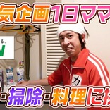 カジサックが「お洗濯3種の神器」を使って1日ママ体験!男子チームで洗濯・掃除・料理に挑戦