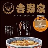 吉牛がもっと好きになる&吉牛ライフに欠かせない『吉野家 FAN BOOK』発売! 本誌限定ゴールドプリペイドカード付き!