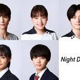 櫻井海音、次期月9で連ドラ初レギュラー「俳優としての新たな第一歩を」