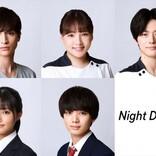 一ノ瀬颯、野呂佳代、櫻井海音ら月9『ナイト・ドクター』出演決定