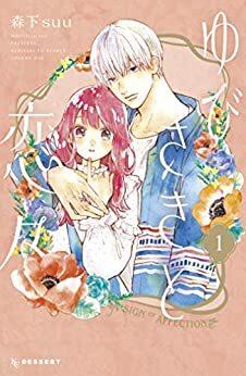 ゆびさきと恋々コミックス表紙Amazon画像