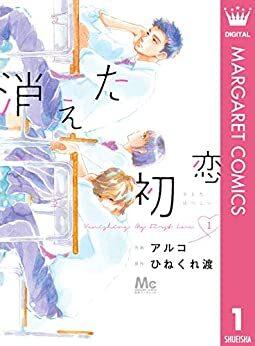 消えた初恋コミックス表紙Amazon画像