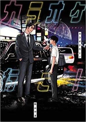 カラオケ行こ!コミックス表紙Amazon画像