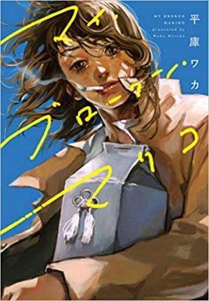 マイ・ブロークン・マリココミックス表紙Amazon画像