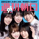 新曲「君しか勝たん」でフロントメンバーを務める日向坂46の5人が雑誌「週刊朝日」に登場!