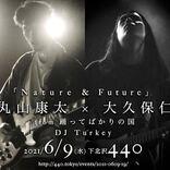 踊ってばかりの国のギタリスト、丸山康太と大久保仁のツーマンライブが6月9日に開催決定