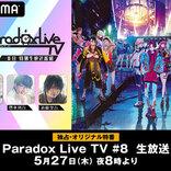 人気声優出演の特番『Paradox Live TV #8』を独占放送