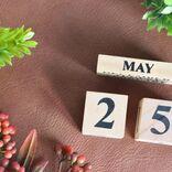 今日は何の日?【5月25日】