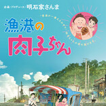 さんまプロデュース劇場アニメ『漁港の肉子ちゃん』映画版ミュージックビデオ解禁!