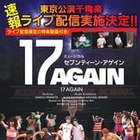 竹内涼真初舞台 ミュージカル『17 AGAIN』生配信が決定