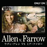 世界でもっとも有名な映画界のカップルの一大スキャンダルに迫るHBOドキュメンタリー『ウディ・アレン VS ミア・ファロー』がU-NEXTで日本初上陸!