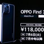 「OPPO Find X3 Pro」と「OPPO A54 5G」がSIMフリーで発売