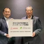 コロナ後の「新・旅行スタイル」づくりで提携、長野県観光機構とAirbnb