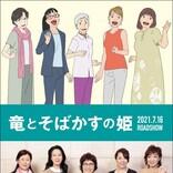 森山良子、清水ミチコ、坂本冬美ら『竜とそばかすの姫』出演 歌のプロが合唱隊に