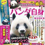 前回大反響を呼んだパンダづくしの一冊「パンダ自身」の第2弾が発売!豪華付録も付属!