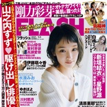 剛力彩芽が7年ぶりに雑誌「FLASH」に登場!28歳となった今の想いを語りグラビアも披露!