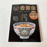 吉野家の公式ガイドブック『吉野家FAN BOOK』に載ってるツウな食べ方「右京丼」を試してみた! 鍵を握るのは豚丼のアレ!!
