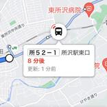 西武バスのリアルタイムバス位置データがGoogleマップで参照可能に
