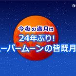 今夜8時すぎ スーパームーンで皆既月食 各地の天気は?西から雨雲どこまで広がる?
