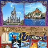 東京ディズニーリゾート(R)の大人気アトラクションにまつわるディズニーの名作17話を収録した『東京ディズニーリゾートに行きたくなる 17のおはなし』発売!