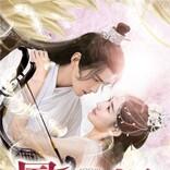 超美形カップル主演! 『永遠の桃花』に次ぐラブ史劇『鳳星(ほうせい)の姫』6.2 DVDリリース