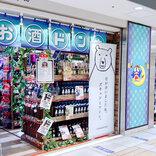 【発見】ドン・キホーテの新業態「お菓子ドンキ・お酒ドンキ」に行ったら、買い物の楽しさを思い出した! 東京・八重洲地下街