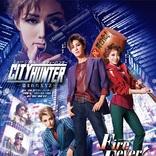 宝塚歌劇『シティーハンター』初舞台化に挑む雪組メンバーが登場 宝塚記念(GI)×シティーハンターWEBスペシャルコンテンツが公開
