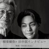 柳楽優弥「田中泯さん演じる北斎の青年期を演じられて、僕はラッキーだな」<映画『HOKUSAI』対談インタビュー>