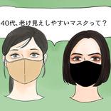 ぎょえ~、そのマスク「オバ見え」です!マスクとメイクの正解は?
