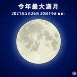 間もなくです! 今年一番の天体ショー スーパームーンで皆既月食
