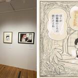 1コマのアート『ドラえもん1コマ拡大鑑賞展』京都で巡回開催