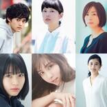 志田彩良主演『かそけきサンカヨウ』に鈴鹿央士が出演 『ドラゴン桜』で共演中