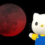 5月26日は『スーパームーン』の皆既月食 あの人気キャラクターが事務所に懇願し?