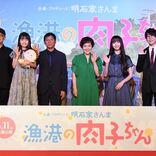 国際映画祭招待にさんま「吉本の力が動いた!?」 映画『漁港の肉子ちゃん』豪華キャストがズラリ