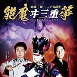 デーモン閣下の名曲を含めた、公演ティザー映像が解禁 「悪魔×能×二十五絃箏『能魔ヰ三重箏』」