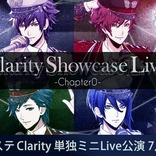 舞台『アニドルカラーズ キュアステージ』に登場する、Clarity 初のグループ単独ミニライブを開催