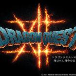 『ドラゴンクエストXII 選ばれし運命の炎』を発表 シリーズ誕生35周年記念特番で最新作6タイトルが解禁