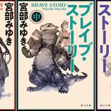 宮部みゆき『ブレイブ・ストーリー』新装版刊行&初の電子版配信! 新カバーイラストは吉田明彦!