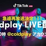 コールドプレイ、新曲も披露したTikTok LIVEが5/28に再配信決定