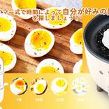 忙しい朝の強い味方! 最大14個のゆで卵や肉まんなどを調理できるスチームクッカー