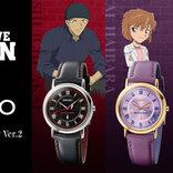 『名探偵コナン』の新腕時計!赤井、灰原、安室モデルのデザインおしゃれすぎるわ…!セイコーってとこもいい!