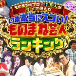 ものまね芸人215人が選んだランキング発表! 田中樹「すごく贅沢な時間」