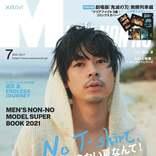 成田凌「メンズノンノ」専属モデル卒業に惜しむ声 約8年在籍