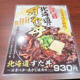 すた丼屋、超人気商品がリニューアルして復活 約1キロの巨大丼はもはや「肉の花」