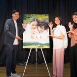 篠原ゆき子と横澤夏子がお笑いコンビ結成!? 映画『女たち』公開祈念動画YouTube限定披露
